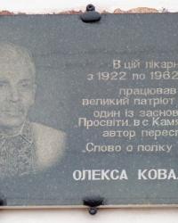 Меморіальна дошка, Коваленко О.В.(міська лікарня №1) в Дніпродзержінську