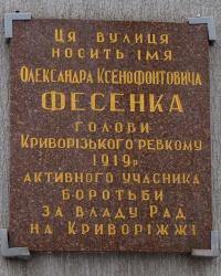 Памятная доска Фесенко А.К. в г. Кривой Рог