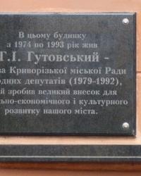 Меморіальна дошка Г. І. Гутовському — останній мер Кривого Рогу