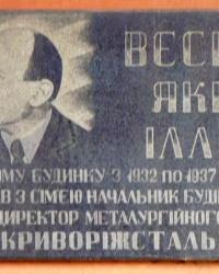 Меморіальна дошка Весніку Я. І.- перший директор металургійного заводу Криворіжсталь