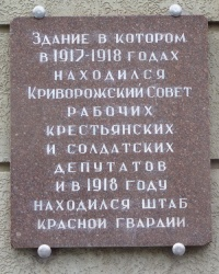 Мемориальная доска штаба красной гвардии в Кривом Роге (ул. Ленина, 56/1)