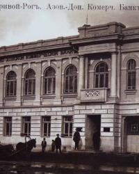 ул.Ленина, 43 (Азовско-Донской Коммерческий Банк 1904гг.) в г.Кривой Рог