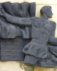 Барельеф в честь курсантов Днепропетровского артучилища (ул.Каруны, 1) в г.Днепропетровске