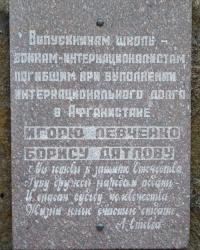 Мемориальная доска в честь выпускников школы - воинам - интернационалистам в г.Днепропетровск