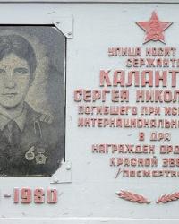 Мемориальная доска Калантаю С.Н.(воин-интернационалист) в г.Кривой Рог