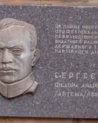 Меморіальна дошка Сергєєву Ф. А. (Артем) у м.Кривий Ріг