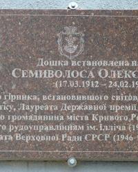 Меморіальна дошка на честь Семиволоса О. І. у м. Кривий Ріг