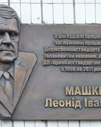 Меморіальна дошка Машкіну Л.І. у м.Кривий Ріг