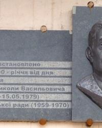 Меморіальна дошка Перчину М.В. у м.Кривий Ріг