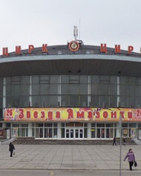Криворожский государственный цирк (1970г.)