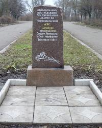 Пам'ятний знак криворіжцям, постраждалим при ліквідації аварії на Чорнобильській АЕС