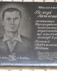 Меморіальна дошка Володі Кроленка (Підгородненська середня школа №4)