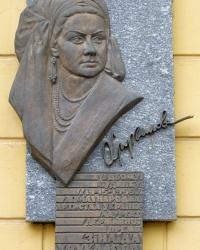 Мемориальная доска в честь Зинаиды Хрукаловой