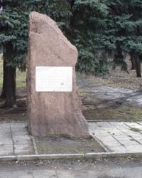 Памятный знак в честь трудовых достижений в г. Украинск