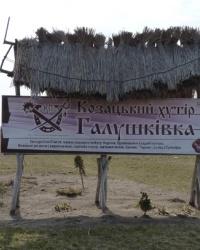 Казацкий хутор «Галушковка» (Галушківка) в с.Гречаное (Петриковский р-н)