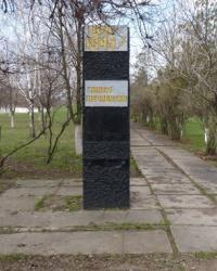 Братская могила в с.Вольное (Криворожский р-н)