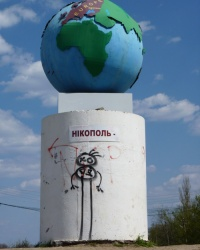 """Памятный знак (глобус) """"Никополь-европейский город"""""""