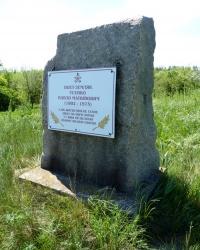 Памятный знак в честь поэта-земляка Усенко Павла Матвеевича