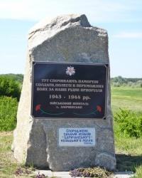 Военное кладбище бывшего с.Заочепское