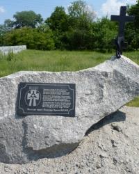 Пам'ятний знак Голодомору (1932-33 років) у с.Канави