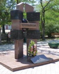 Памятный знак феодосийцам-ликвидаторам аварии на Чернобыльской АЭС