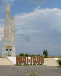 Памятник воинам 2-й гвардейской и 44-й армии с.Садовое (Токмакский р-н)