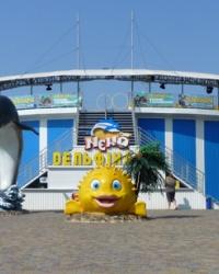 Бердянский городской дельфинарий «Немо»