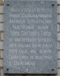 Мемориальная доска А. Т. Слободчикову в с.Михайловка (Вольнянский р-н)
