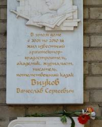 Мемориальная доска Вячеслава Сергеевича Внукова в Днепропетровске