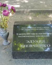 Памятный знак на месте гибели Эдуарда Шевченко в Днепропетровске