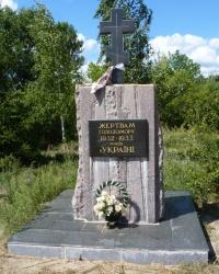 Пам'ятний знак Голодомору (1932-33 років) у с. Волохів Яр
