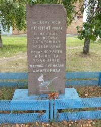 Место расстрела в 1941 году мирных жителей Миргорода