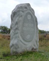 Памятный камень Хортица