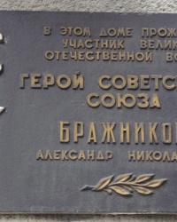 Мемориальная доска в честь Бражникова А.Н. в г.Запорожье
