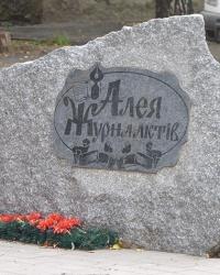 Аллея журналистов в г. Полтава