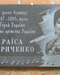 Мемориальная доска на доме в Полтаве, где жила Кириченко