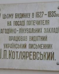 Меморіальна дошка І.П. Котляревському у м.Полтава