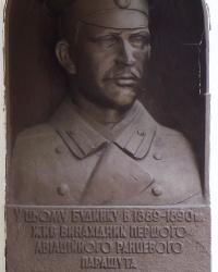 Мемориальная доска в честь изобретателя первого авиционного ранцевого парашюта Г.Е. Котельникова (1872–1944) в г.Полтава