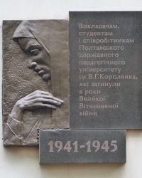 Мемориальная доска преподавателям, студентам и сотрудникам ПГПУ в г. Полтава