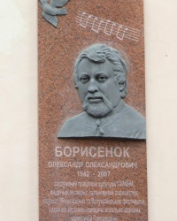 Пам'ятна дошка на честь Борисенок О.О у м.Полтава