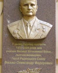 Мемориальная доска в честь Васько А.Ф. в г.Полтава