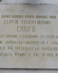 Пам'ятна дошка на честь Сапіго С.Т. у м.Полтава