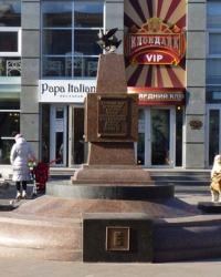 Памятный знак «улица Почтовая» в г.Кривой Рог