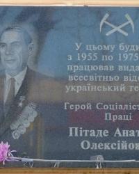 Пам'ятна дошка на честь Пітаде А. О. у м.Кривий Ріг