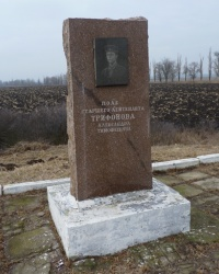 """Памятный знак """"Поле старшего лейтенанта Трифонова А.Т"""" возле с.Головково"""