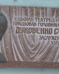 Мемориальная доска в честь художника Духовенко С.И. в Днепропетровске