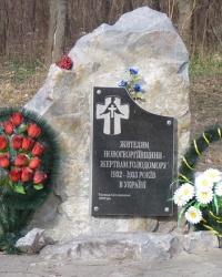 Пам'ятний знак Голодомору (1932-33 років) у м. Світловодськ