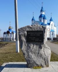 Пам'ятний знак Голодомору (1932-33 років) у смт. Царичанка