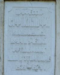 Мемориальная доска, где жил профессор Кальфа С.Ф в г. Одесса