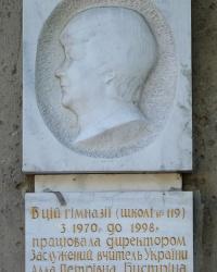 Мемориальная доска, где работала Быстрина А.П. в г. Одесса